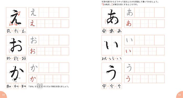 名前がきれいに書ける! 筆ペン・ペン字手習帳