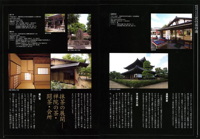 淡交別冊 第60号 京の茶の湯