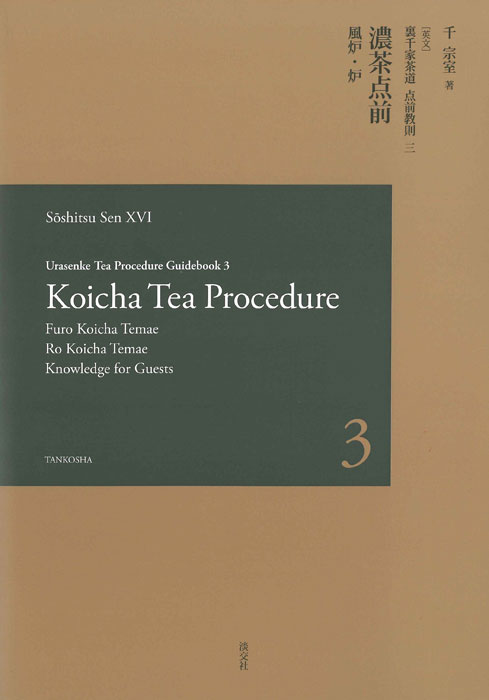 Urasenke Tea Procedure Guidebook 3 Koicha Tea Procedure