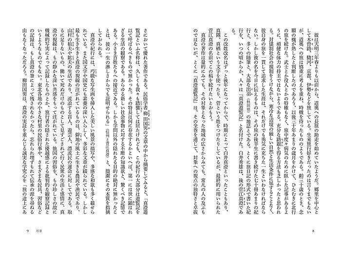 日本の旅人 菅江真澄