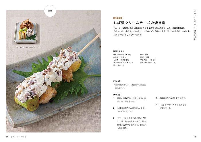 京つけもの西利のおいしいレシピ