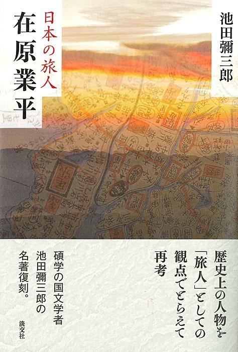 日本の旅人 在原業平