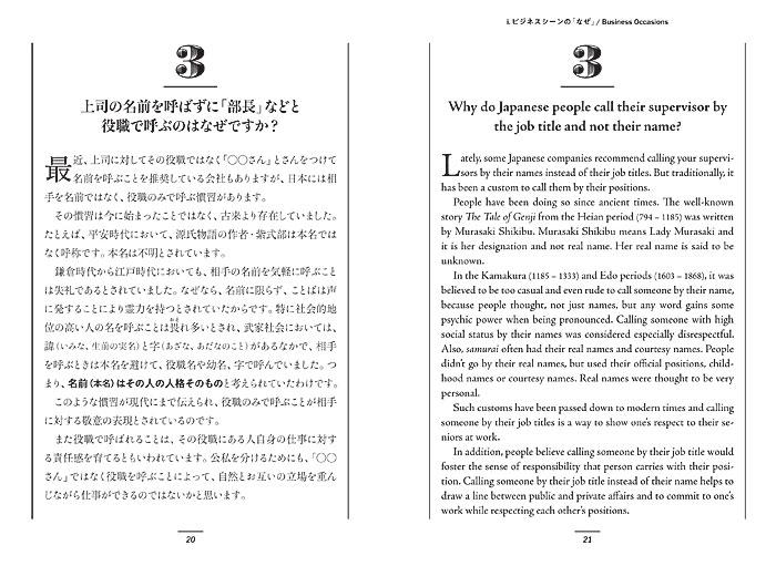 外国人とわかりあうために 英語で伝える日本のマナー