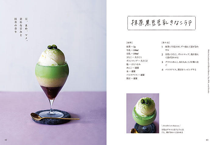 京都・宇治 山政小山園 おうちでかんたんごちそう抹茶ドリンク