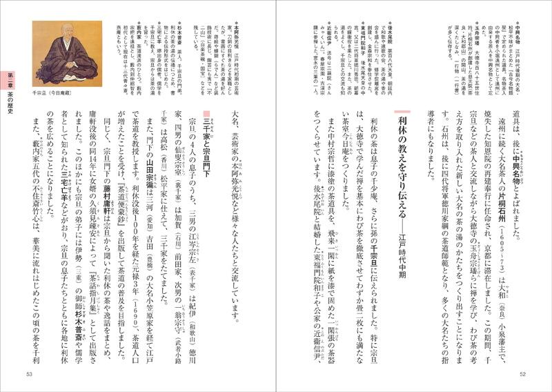 茶の湯がわかる本 改訂版 茶道文化検定公式テキスト 3級