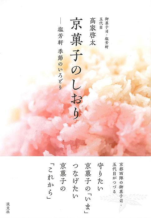 京菓子のしおり