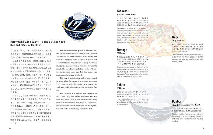 イラスト&英語でガイド 世界に教えたい日本のごはん  WASHOKU