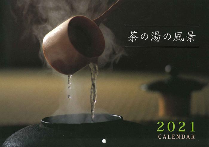茶の湯の風景 2021 CALENDAR