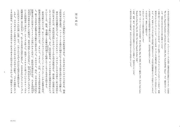 イサム・ノグチの空間芸術