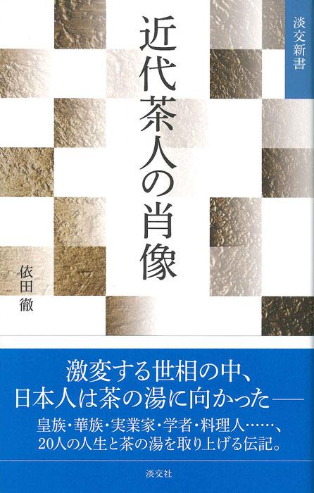 淡交新書 近代茶人の肖像