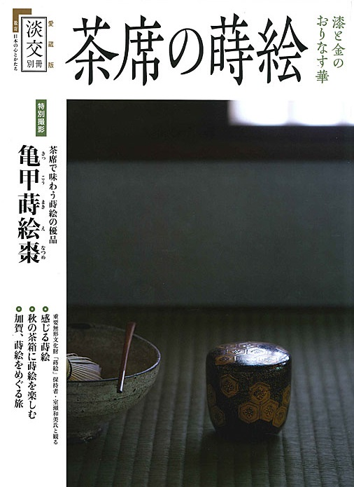 淡交別冊 第76号 茶席の蒔絵
