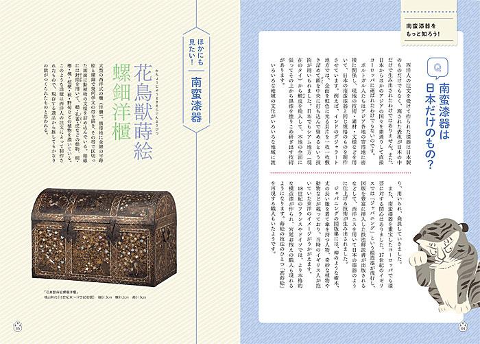 トラりんと学ぶ 日本の美術�  異国への憧れ