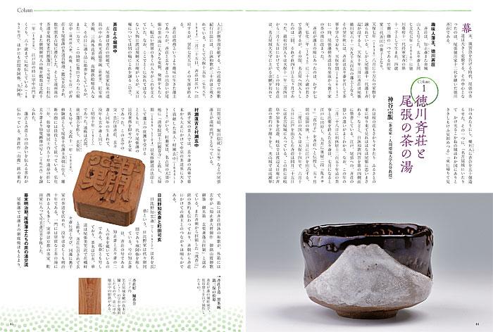 淡交別冊 第78号 裏千家十一代  玄々斎の茶と時代