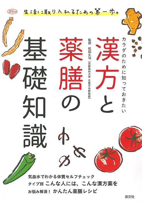 淡交ムック カラダのために知っておきたい 漢方と薬膳の基礎知識