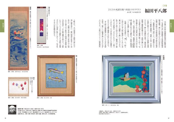 日本画の「値段」