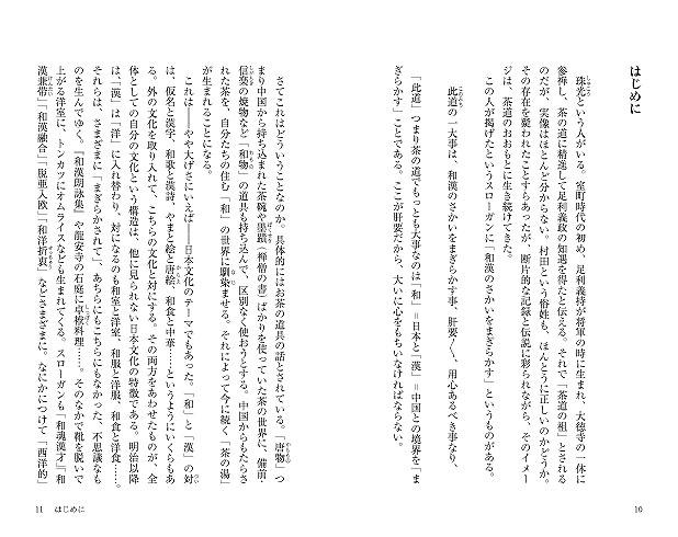 淡交新書 「和漢のさかいをまぎらかす」茶の湯の理念と日本文化
