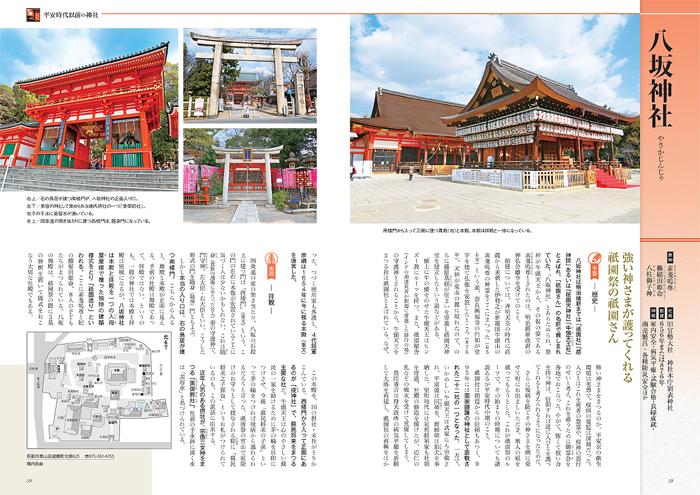 淡交ムック 京都の古社寺