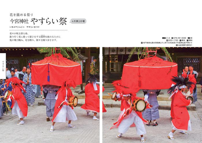 京都12か月 4月の京都
