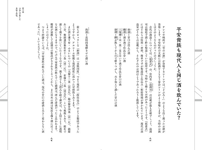「勘違い」だらけの 日本文化史