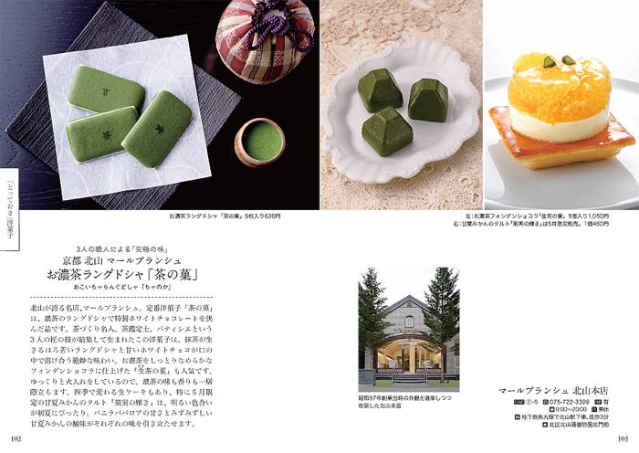 京都12か月 5月の京都