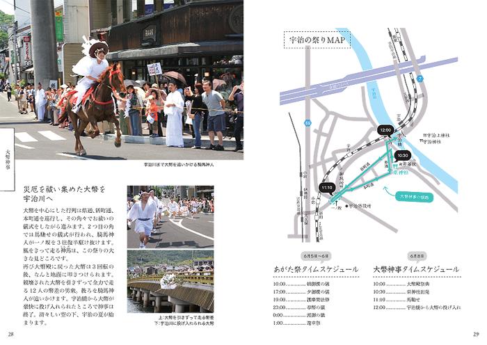 京都12か月 6月の京都