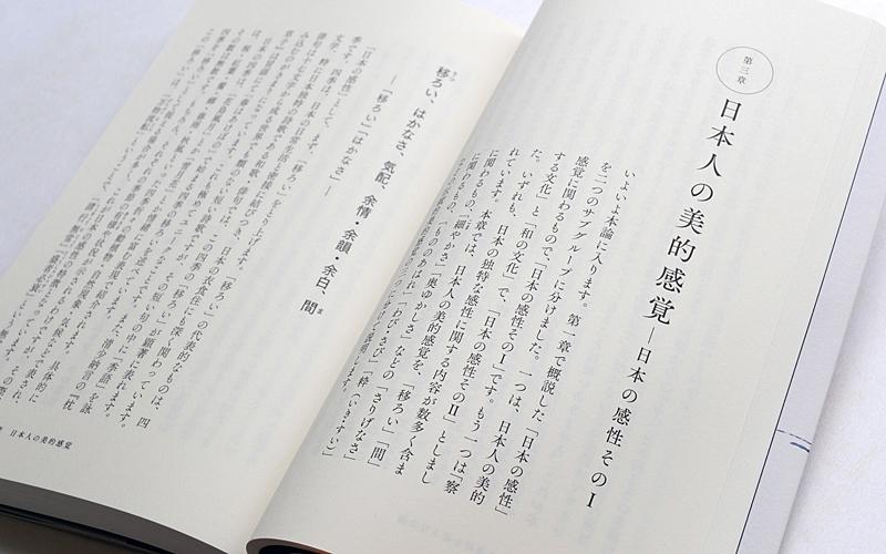 日本の感性と東洋の叡智