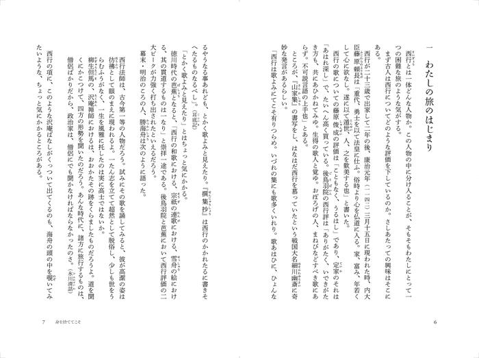 日本の旅人 西行