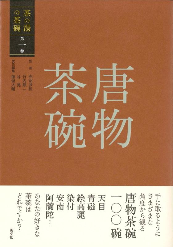 【予約受付中 6/18発売】茶の湯の茶碗 第一巻 唐物茶碗