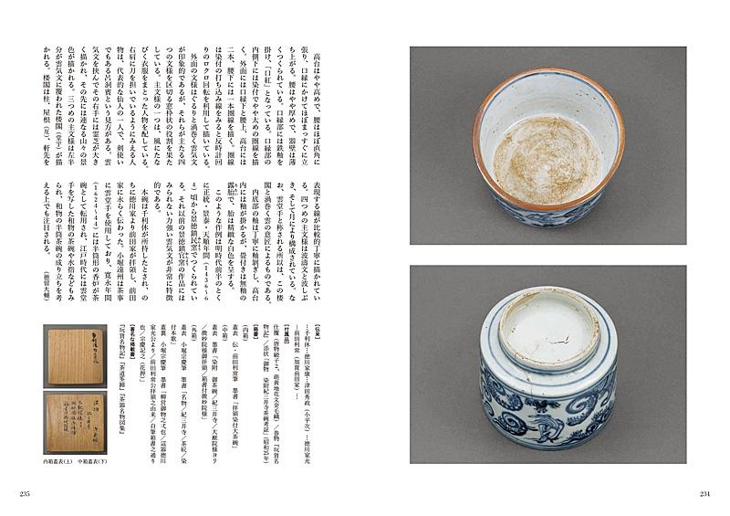 茶の湯の茶碗 第一巻 唐物茶碗【9/30まで刊行記念特別価格】