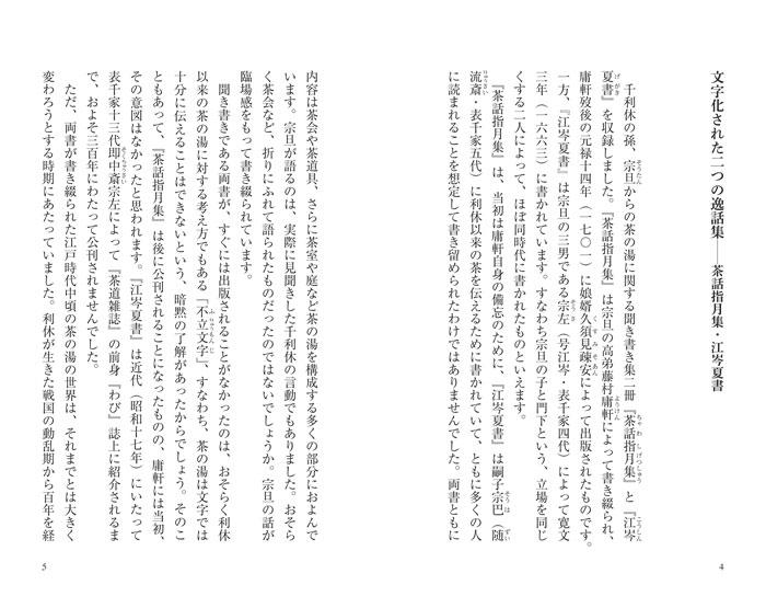 現代語でさらりと読む茶の古典 茶話指月集 江岑夏書