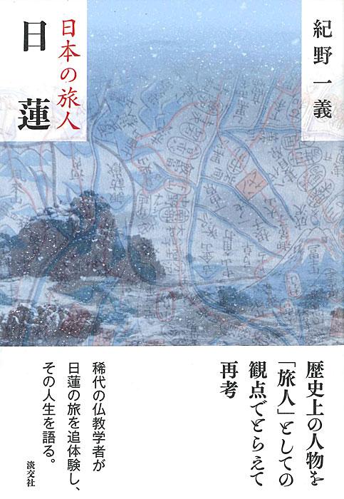 日本の旅人 日蓮
