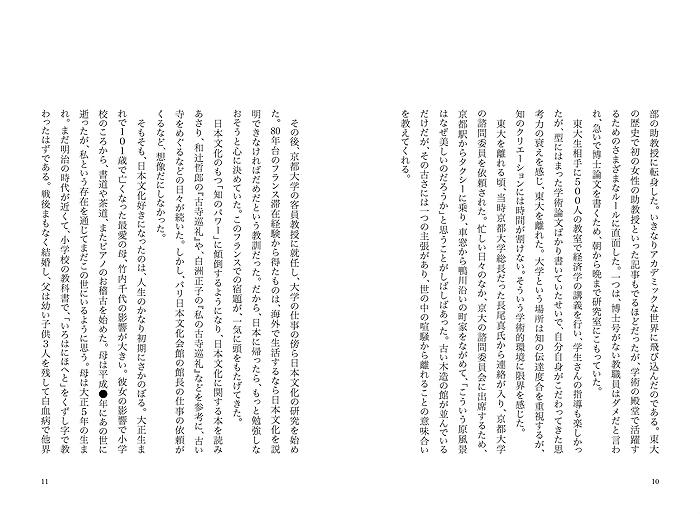 日本文化を語る