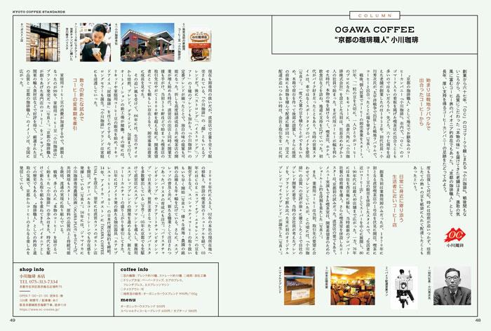KYOTO COFFEE STANDARDS