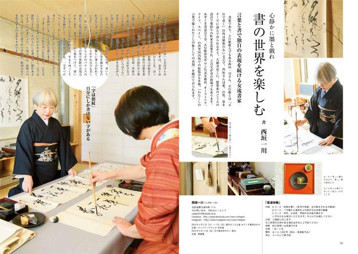 淡交ムック 60歳からの ゆるり京都旅