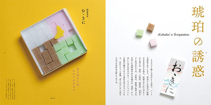 淡交ムック 京都のフォトジェニック和菓子