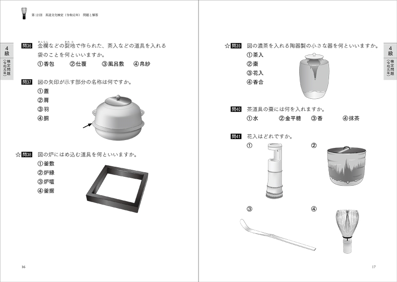 茶道文化検定公式問題集〈12〉1級・2級・3級・4級