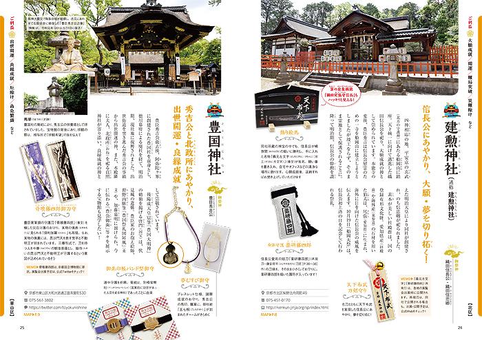 淡交ムック 願えば叶う 京都の神社ガイド