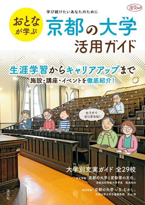 淡交ムック おとなが学ぶ 京都の大学活用ガイド