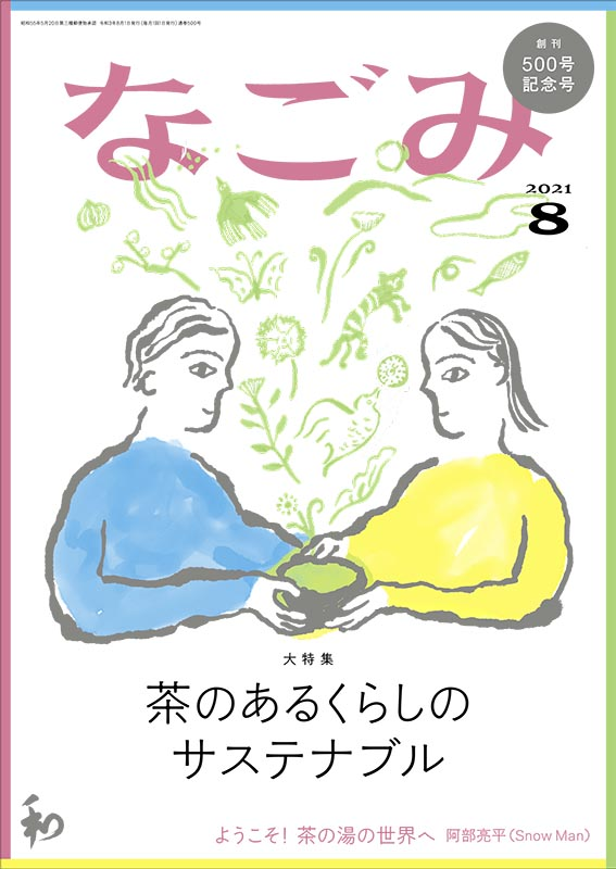 なごみ2021年8月号