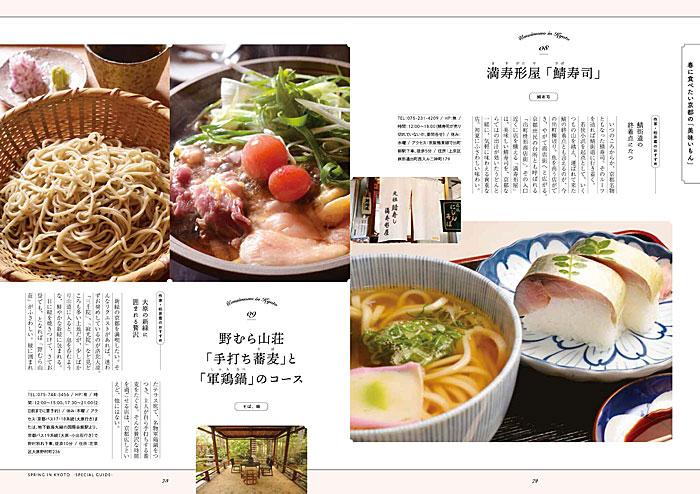 淡交ムック 祭りに、名所に、美味いもん 春の京都