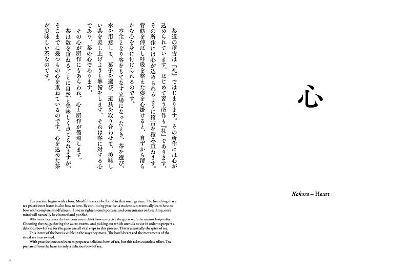 日本の美 茶の美 THE ART OF TEA
