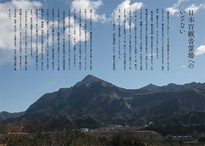 淡交ムック 日本百観音霊場