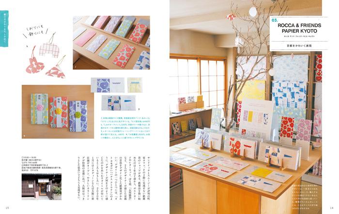 淡交ムック 京都 紙と文具