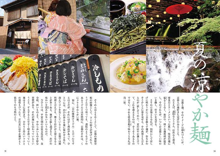 京都を愉しむ 夏の京都 、いただきます。