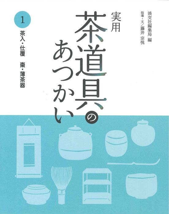 実用 茶道具のあつかい 1