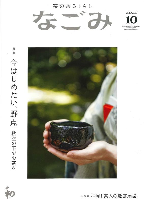 なごみ2021年10月号