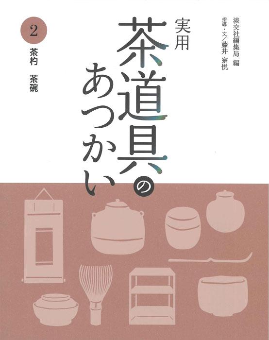 実用 茶道具のあつかい 2