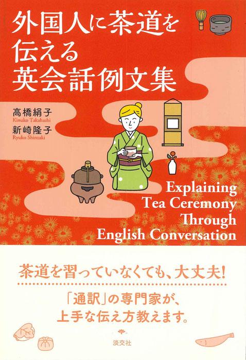 外国人に茶道を伝える英会話例文集