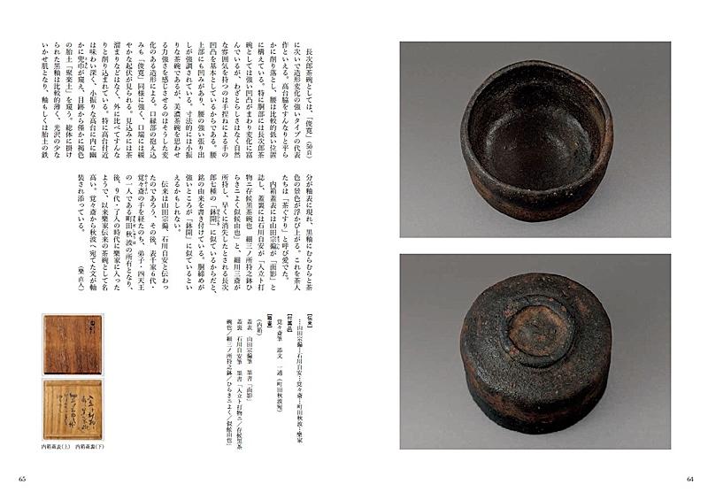 【予約受付中9/29発売】茶の湯の茶碗 第五巻 樂茶碗