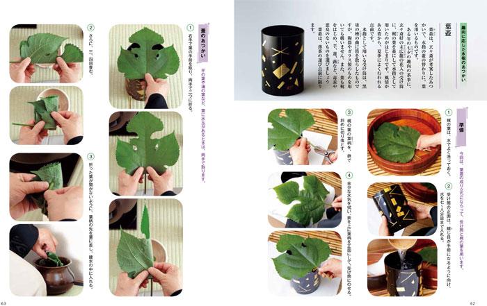 実用 茶道具のあつかい 3